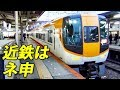 【JR信者】鶴橋→大和西大寺 近鉄教への入信