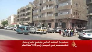 فيديو.. النقد الدولى : التضخم فى اليمن سيصل ل30%  نهاية العام