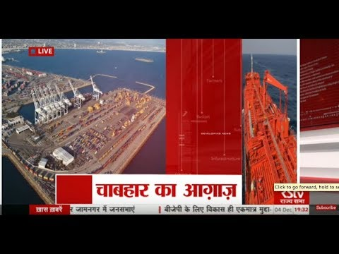 RSTV Vishesh - Dec 04, 2017 : Chabahar Inaugurated