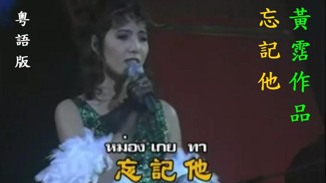 泰 國 歌 后 - 屏 帕 蓉 [ 王 麗 珍 ]  忘記他〔粵語〕 - YouTube