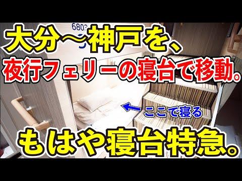 【もはや寝台特急】大分〜神戸をフェリーのカプセル寝台で移動してみた【船上のカプセルホテル】