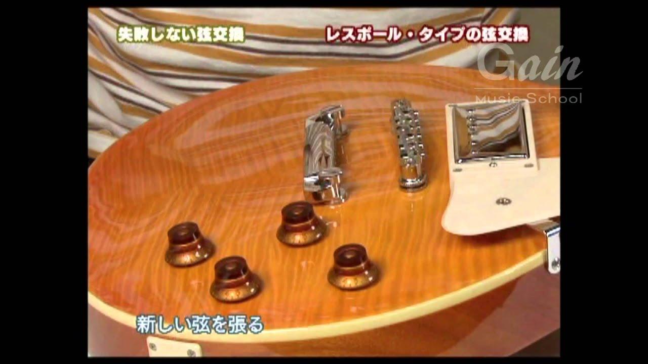 エレキギターの弦交換(レスポールタイプ)