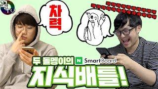 두 돌멩이의 지식배틀ㅋㅋㅋㅋ 개웃김ㅋㅋㅋㅋ (feat.네이버스마트보드) 꿀잼 [ 꾹TV ]
