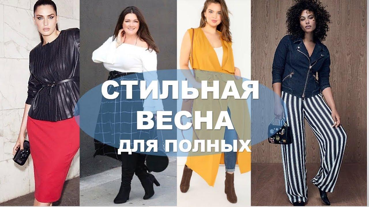 Мода Брюки Девушка |  Модная Весна 2019 для Полных Тенденции Fashion