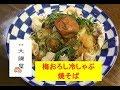 暑い季節はこのレシピ!【梅おろし冷しゃぶ焼そば】美味しい作り方/焼そば賢ちゃん…