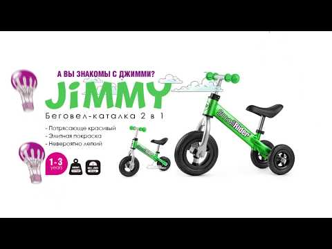 Беговел-каталка Small Rider Jimmy