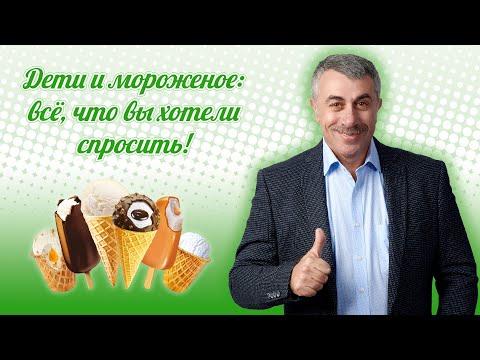 Дети и мороженое: все, что вы хотели спросить!  - Доктор Комаровский