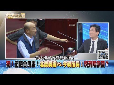 精彩片段》獨!市議會風雲!北農韓總vs.今韓市長!嗅到啥氛圍?【新聞面對面】