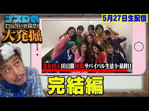 【生配信】美女10人がテレビの前に大集合!「極限サバイバル生活9日目・最終日」生観戦→初リアクションを生配信編⑦