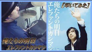 □鈴木正浩のドラムチャンネル 都内で活動中の打楽器奏者です。 演奏サポート/お店演奏/ドラム講師、など多方面で活動中。 当チャンネルでは、 流行曲や王道曲、私的 ...