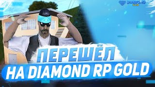 COMEBACK НА ЮТУБ   Diamond RP Gold   Конкурс на 200.000$