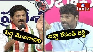 మాట‌ల యుద్ధం !! | Revanth Reddy Vs Balka Suman | Telugu News | hmtv