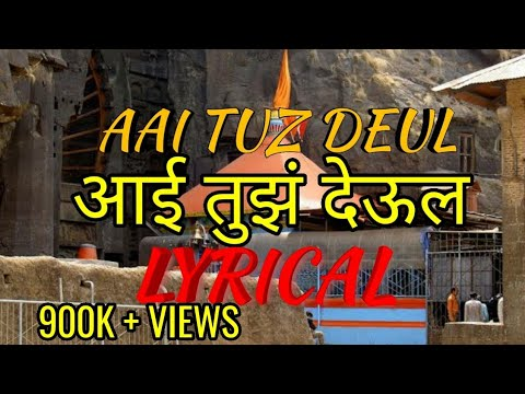 NEW EKVIRA SONG 2018 - AAI TUZ DEUL - LYRICS