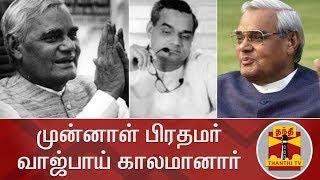 முன்னாள் பிரதமர் வாஜ்பாய் காலமானார் | Atal Bihari Vajpayee dies at 93 | Thanthi TV