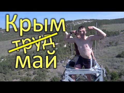 Майские праздники в Крыму, Крымский альпинизм, скалолазание