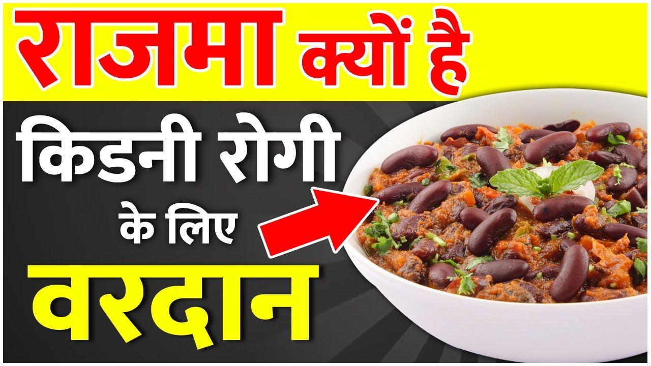 Best 10 Benefits Of Kidney Beans Rajma For Kidney Disease Patients Benefit For Kidney Patient Youtube