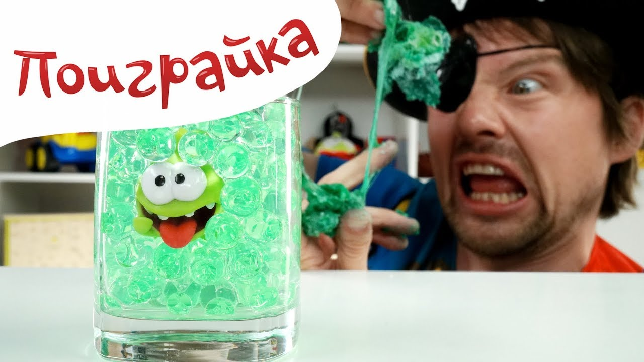 Ам Ням дурачит Пирата в Шарики Орбиз - Смешное видео - Поиграйка с Пиратом Егором - Funny Video