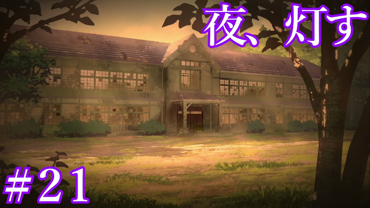 【ホラゲー実況】夜、灯す初見実況プレイ!お嬢様学校の筝曲部で起こるホラーノベルゲーム! Part 21
