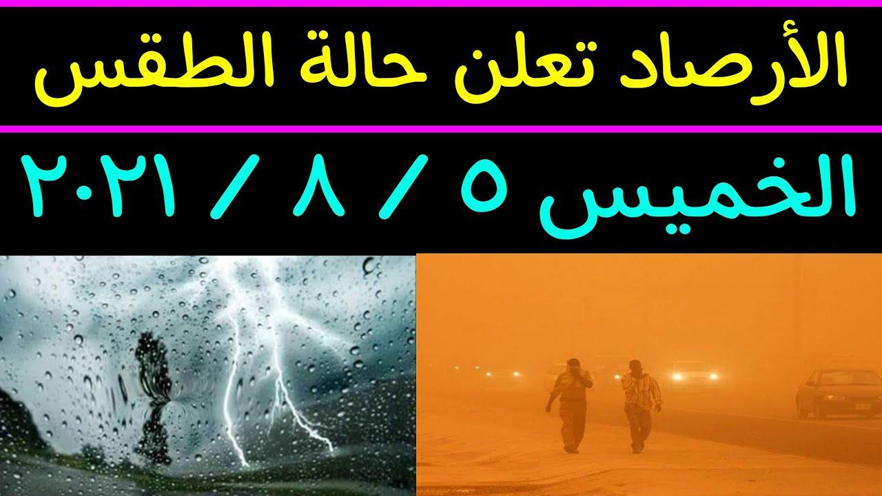 صورة فيديو : الأرصاد تعلن حالة الطقس الخميس ٥ / ٨ / ٢٠٢١ وتكشف عن الظواهر الجوية ودرجات الحرارة المتوقعة