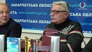 В Ужгороді презентували одразу чотири видання місцевих авторів