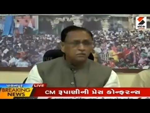 Gujarat CM Vijay Rupani Press Conference on Gujarat Flood | Sandesh News