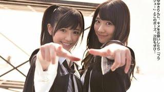 Gambar cover AKB48 Guam Prank - 02 - Yuki Kashiwagi (Yukirin) and Mayu Watanabe (Mayuyu)