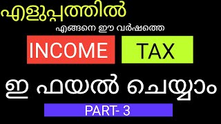 How to file income tax return on line in malayalam