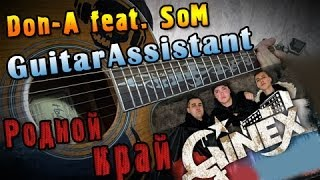 Don-A feat. SoM (Ginex) - Родной край (Урок под гитару)