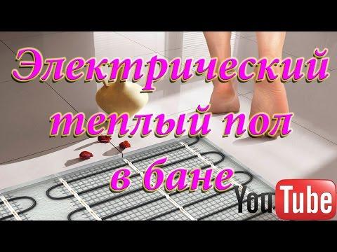 видео: Электрический теплый пол в бане
