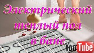 видео Теплый пол в бане