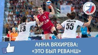 """Анна Вяхирева: """"Это был реванш"""""""