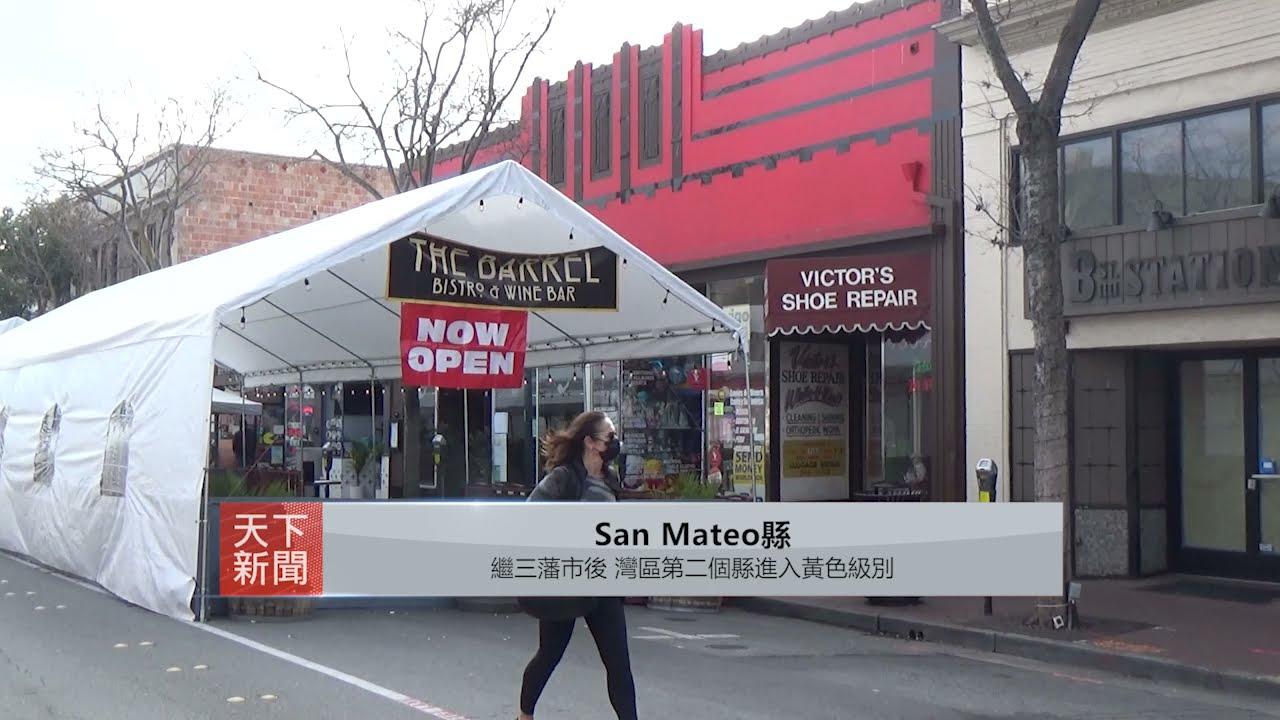 【天下新聞】San Mateo縣: 繼三藩市後 灣區第二個縣進入黃色級別