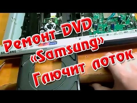 Ремонт DVD Samsung