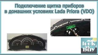 видео Распиновка панели приборов ВАЗ-2110: схема