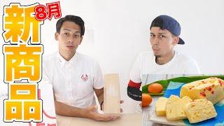 【ノーマンブラザーズ】沖縄の王様が食べてた!?最強の琉球菓子を紹介