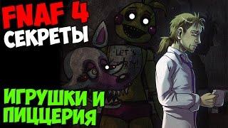 Five Nights At Freddy s 4 ИГРУШКИ И ПИЦЦЕРИЯ
