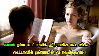 The Reader (2008) Movie Explained in Tamil |Mr Hollywood | தமிழ் விளக்கம்