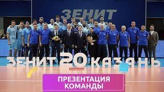 Волейбол без правил! Презентация «Зенит-Казань» на сезон 19/20