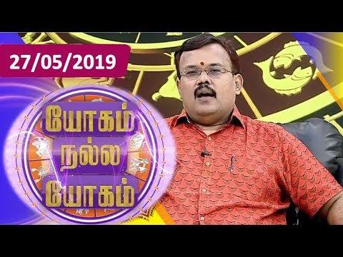 இன்றைய ராசி பலன்கள் (27/05/2019) - Astrologer Shelvi   Yogam Nalla Yogam [Epi 1724]
