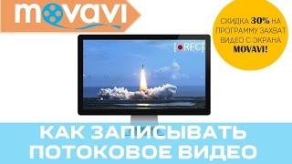 Как записать онлайн-трансляцию из Интернета?  | Movavi Screen Capture 5