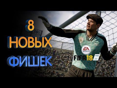 8 новых фишек Fifa 18
