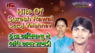 Suresh Rawal Saroj Vaishnav Kunta Abhimanyu Ne Bandhe Amar Rakhdi Lokgeet