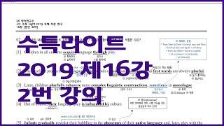 수능특강 라이트 2019 제16강 2번 해설