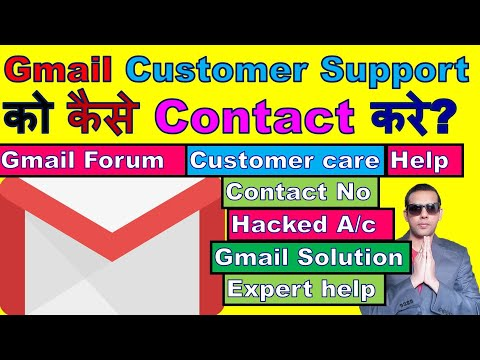 How Do I Contact Gmail Customer Support | Gmail Support Forum | Gmail Support Number | Google Help