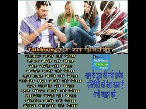 Earn daily 1000 to 2000 by  like share comment and  posting image, videos on talkfever social media