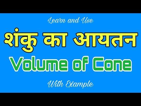 शंकु का आयतन | Volume Of Cone | शंकुकेआयतन का सूत्र | Formula For Volume Of Cone | Shanku Ka Aytan