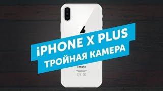 Тройная камера для iPhone X Plus и Vivo NEX