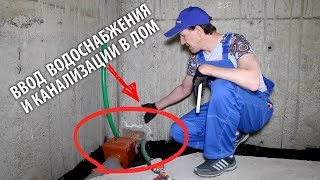 Секреты ввода водоснабжения и канализации в дом