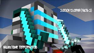 Minecraft сериал: Нашествие Террористов 2 сезон 12 серия (Часть 2)