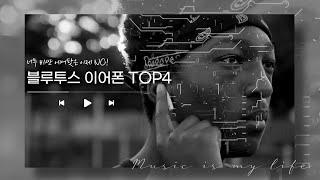 에어팟 대체 가능 극가성비 블루투스 이어폰 TOP4 (…